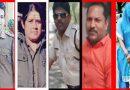 4 बर्खास्त पुलिसकर्मीयों  के साथ सहयोगी महिला के खिलाफ भी एफआईआर दर्ज